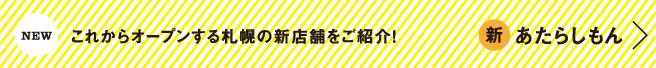 これからオープンする札幌の新店舗をご紹介! あたらしもん